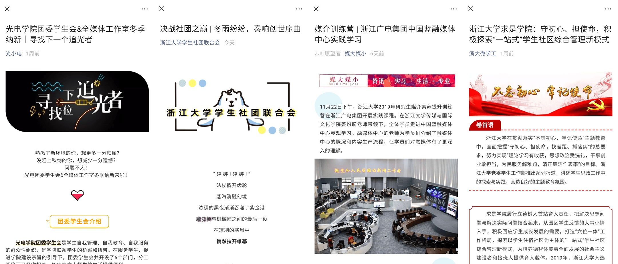 four-kinds-of-articles-in-wechat.png