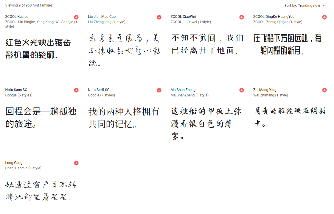 hexo-theme-next-google-fonts-chinese-simplified.png
