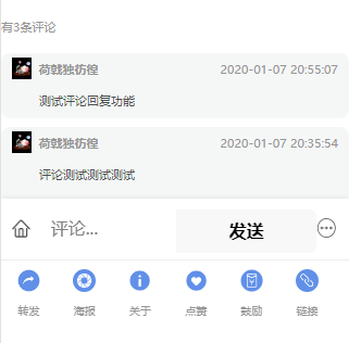 wechat-mini-app-comment.png