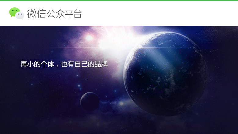 wechat-subscription.jpg